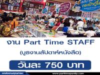 งาน Part Time STAFF บูธงานสัปดาห์หนังสือ