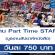 งาน Part Time STAFF บูธงานสัปดาห์หนังสือ (วันละ 750 บาท)