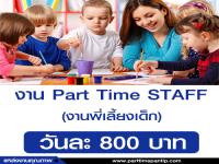 งาน Part Time STAFF พี่เลี้ยงเด็ก (วันละ 800 บาท)