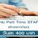 งาน Part Time STAFF รับลงทะเบียน (วันละ 400 บาท)