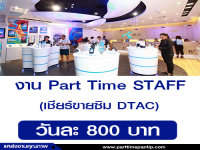งาน Part Time STAFF เชียร์ขายซิม DTAC