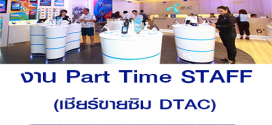 งาน Part Time STAFF เชียร์ขายซิม DTAC (วันละ 800 บาท)