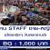 งาน STAFF นั่งรถตุ๊กๆ วันสงกรานต์ (BG : 1,000 บาท)