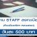 งาน STAFF ลงทะเบียนกิจกรรม ห้างเซ็นทรัลฯ (วันละ 500 บาท)