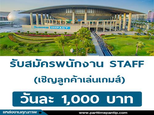 งาน STAFF เชิญลูกค้าเล่นเกมส์ (BG 1,000 บาท/วัน)