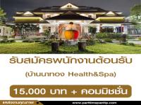 บ้านนาทอง Health&Spa
