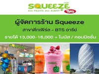 รับสมัครผู้จัดการร้าน Squeeze