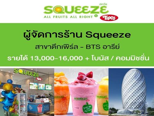 รับสมัครผู้จัดการร้าน Squeeze (13,000 – 16,000 บาท)