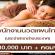 รับสมัครพนักงานนวดแผนไทย (เริ่มต้น 30,000 บาท)