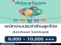 รับสมัครพนักงานประจำร้านลูกโป่ง iblowloon