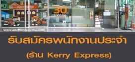 รับสมัครพนักงานประจำร้าน Kerry Express
