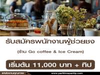 รับสมัครพนักงานผู้ช่วยชง ร้าน Go coffee & Ice Cream