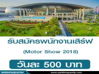 รับสมัครพนักงานเสิร์ฟ ในงาน Motor Show 2018