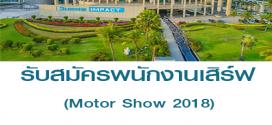 รับสมัครพนักงานเสิร์ฟ ในงาน Motor Show 2018 (วันละ 500 บาท)