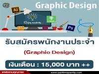 รับสมัครพนักงาน Graphic Design