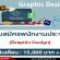 รับสมัครพนักงาน Graphic Design (เงินเดือน 15,000 บาท ++)