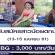 รับสมัครสาวน้อยตกน้ำ ช่วงวันสงกรานต์ (วันละ 3,000 บาท)