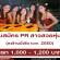 รับสมัคร PR สาวสวยหุ่นดี ร้านนั่งชิว (เรท 1,000 – 1,200 บาท)