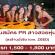 รับสมัคร PR สาวสวยหุ่นดี ร้านนั่งชิว (เรท 1,500 – 1,800 บาท)