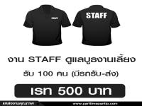 รับสมัคร STAFF ดูแลบูธงานเลี้ยง (เรท 500 บาท)