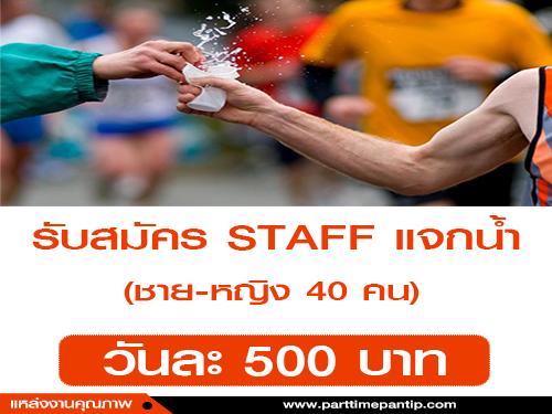 รับสมัคร STAFF แจกน้ำ งานวิ่งมาราธอน (เรท 500 บาท)