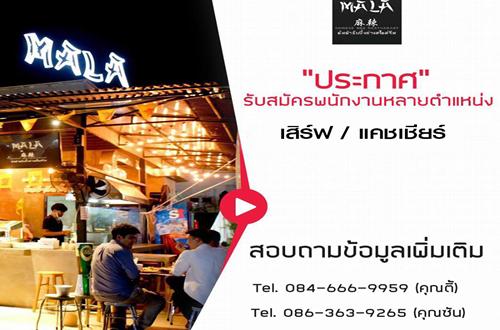 รับสมัครพนักงานประจำร้านอาหาร MALA chinese bbq