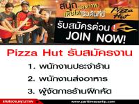 Pizza Hut เปิดรับสมัคนพนักงานประจำสาขา จำนวนมาก