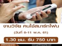 งานวิจัย คนใช้โทรศัพท์สมาร์ทโฟน
