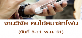 งานวิจัย คนใช้โทรศัพท์สมาร์ทโฟน (1.30 ชม. : 750 บาท)