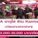 งาน BA อาวุโส ร้าน Karmart (20,000-30,000 บาท/เดือน)