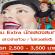 งาน Extra นักแสดงสมทบ สาวร่างท้วม (เรท 2,500 – 3,500 บาท)