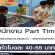 งาน Part Time ครูสอนประกอบหุ่นยนต์ และ เลขคณิตสำหรับเด็ก