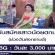 งาน Part Time สาวน้อยตกน้ำ ช่วงสงกรานต์ (BG : 3,000 บาท)
