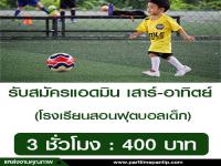 งาน Part Time เสาร์-อาทิตย์ แอดมินโรงเรียนสอนฟุตบอลเด็ก