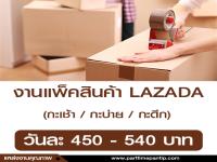งาน Part Time แพ็คสินค้า LAZADA จำนวนมาก