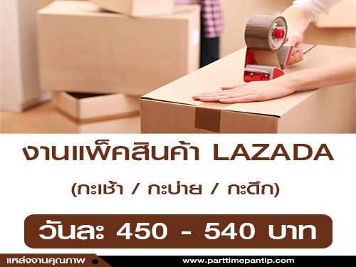 งาน Part Time แพ็คสินค้า LAZADA รับจำนวนมาก