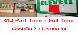 งาน Part Time – Full Time ประจำร้าน 7-11 หลายสาขา