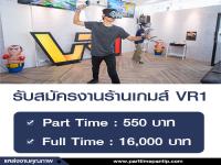 งาน Part Time - Full Time ร้านเกมส์เสมือนจริง VR1
