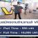 งาน Part Time – Full Time ร้านเกมส์เสมือนจริง VR1