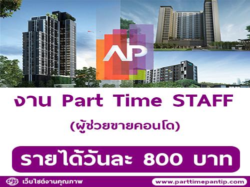 งาน Part Time STAFF ผู้ช่วยขายคอนโด (วันละ 800 บาท)