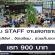 งาน Part Time STAFF วันสงกรานต์ (เรท 900 บาท)