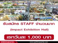 ต้องการ STAFF งาน ThaiFex