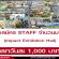 ต้องการ STAFF งาน ThaiFex (วันละ 1,000 บาท)
