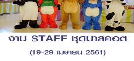 รับสมัครงาน Part Time STAFF ชุดมาสคอต (BG : 1,500 บาท)