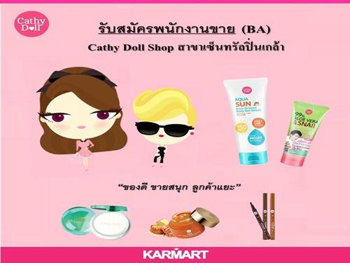 รับสมัครพนักงานขาย Cathy Doll Shop