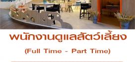 รับสมัครพนักงานดูแลสัตว์เลี้ยง (ชั่วโมงละ 45-60 บาท)