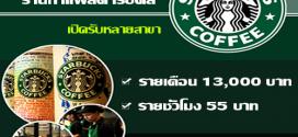 รับสมัครพนักงานประจำร้านกาแฟ Starbucks