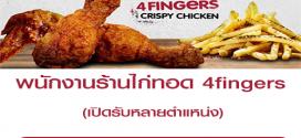 รับสมัครพนักงานประจำร้านไก่ทอด 4fingers