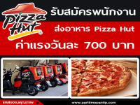 รับสมัครพนักงานส่งอาหาร Pizza Hut