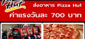 งาน Part Time ส่งอาหาร Pizza Hut (วันละ 700 บาท)